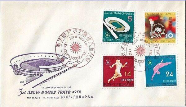 Japan 1958 3rd Asian Games FDCf