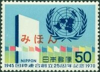 Japan 1970 25th anniversary of United Nations SPECb