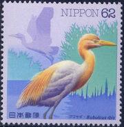 Japan 1993 Waterside Birds (6th Issue) b