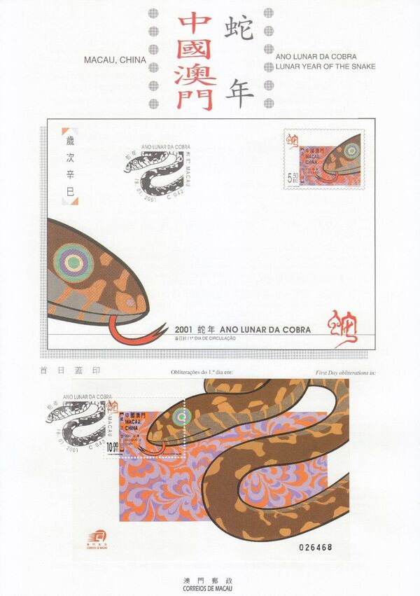 Macao 2001 Year of the Snake IOPb