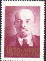 Soviet Union (USSR) 1970 100th Anniversary of the Birth of Vladimir Lenin h