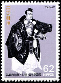 Japan 1991 Kabuki Theatre (2nd Issues) a