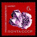 Soviet Union (USSR) 1963 Precious Stones of the Ural c