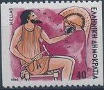 Greece 1986 Greek Gods r
