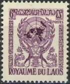 Laos 1956 1st Anniversary of the Admission of Laos to the UN d