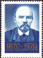 Soviet Union (USSR) 1970 100th Anniversary of the Birth of Vladimir Lenin c