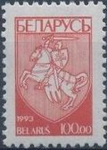 Belarus 1993 Coat of Arms of Republic Belarus (4th Group) b