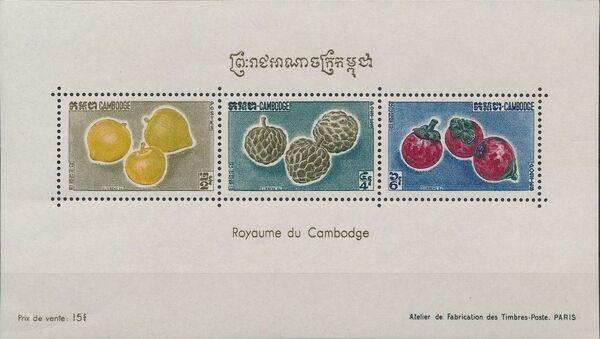 Cambodia 1962 Fruits SSa