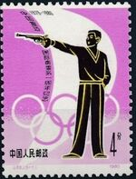 China (People's Republic) 1980 1st Anniversary of Return to International Olympic Committee a