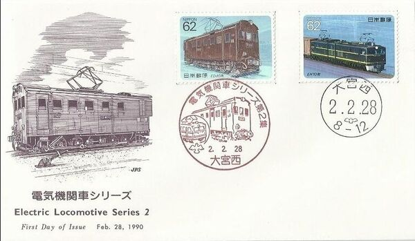 Japan 1990 Electric Locomotives (2nd Issue) FDCe