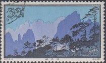 China (People's Republic) 1963 Hwangshan Landscapes o