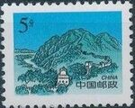 China (People's Republic) 1999 The Great Wall (5th Group) a