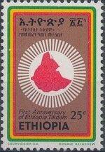 Ethiopia 1975 1st Anniversary of Ethiopian Revolution c