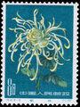 China (People's Republic) 1960 Chrysanthemums (1st Group) b.jpg