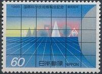 Japan 1985 Tsukuba Expo 85 b