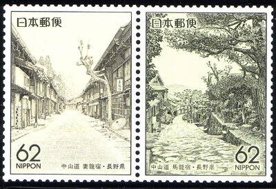 Japan 1990 Prefectural Stamps (Ibaraki & Nagano) d