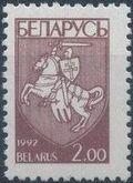 Belarus 1993 Coat of Arms of Republic Belarus (2nd Group) b