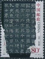 China (People's Republic) 2004 Ancient Calligraphy b