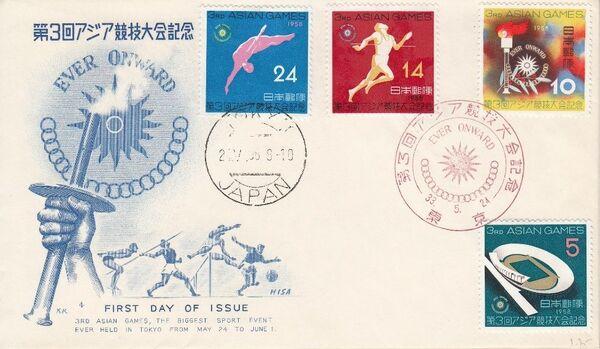 Japan 1958 3rd Asian Games FDCh