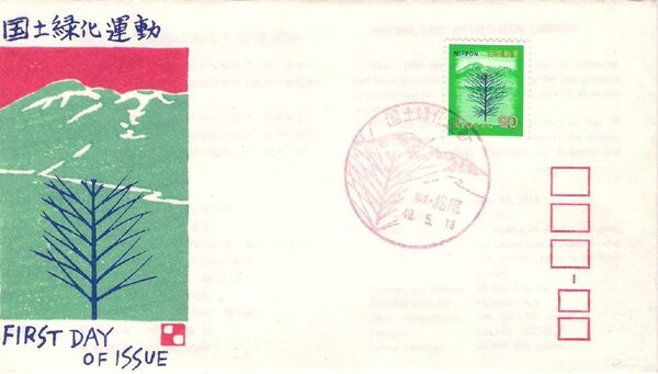 Japan 1974 National Forestation Campaign FDCb