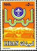 Lebanon 1983 Scouting Year c