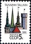Soviet Union (USSR) 1990 Capitals of Soviet Republic b