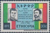 Ethiopia 1968 Visit of Shah Mohammed Riza Pahlavi of Iran c