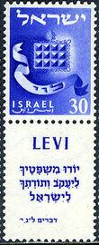 Israel 1955 Twelve Tribes (1st Group) b