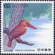 Japan 1992 Waterside Birds (5th Issue) b