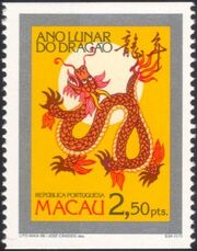 Macao 1988 Year of the Dragon b