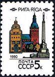 Soviet Union (USSR) 1990 Capitals of Soviet Republic c