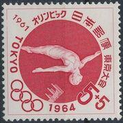 Japan 1961 Olympic Games Tokyo 1964 - 1st Series c