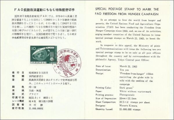 """Japan 1963 FAO """"Freedom from Hunger"""" Campaign Fa"""