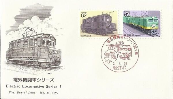 Japan 1990 Electric Locomotives (1st Issue) FDCd