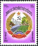 Laos 1976 Coat of Arms of Republic d