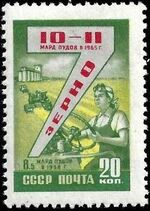 Soviet Union (USSR) 1959 Seven Year Plan (2nd Group) e