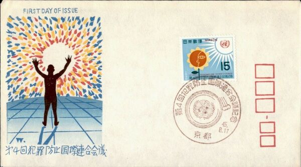 Japan 1970 4th United Nations Congress on the Prevention of Crime and the Treatment of Offenders FDCa
