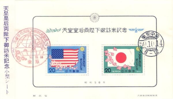 Japan 1975 Visit of Emperor Hirohito and Empress Nagako to the United States FDCc