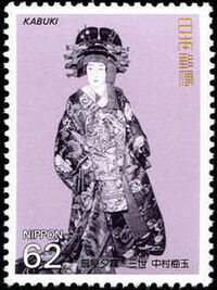 Japan 1991 Kabuki Theatre (3rd Issues) a