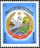 Laos 1976 Coat of Arms of Republic a