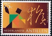 Netherlands Antilles 1997 Signs of the Chinese Calendar i