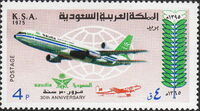 Saudi Arabia 1975 30th Anniversary of the Saudi Arabian Airline a