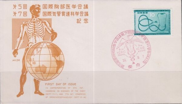 Japan 1958 International Congresses on Chest Diseases and Bronchoesophagology FDCc