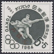 Japan 1961 Olympic Games Tokyo 1964 - 1st Series SPECb