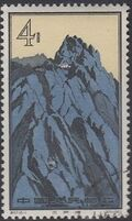 China (People's Republic) 1963 Hwangshan Landscapes a