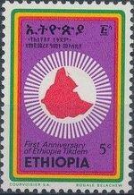 Ethiopia 1975 1st Anniversary of Ethiopian Revolution a