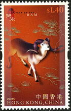 Hong Kong 2003 Chinese New Year - Year of the Ram a