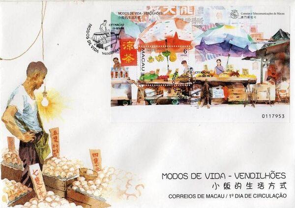 Macao 1998 Street Vendors i