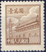 China (People's Republic) 1950 Gate of Heavenly Peace (1st Group) i