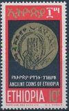 Ethiopia 1969 Ancient Ethiopian Coins b